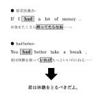 """助動詞 """"had better"""" のニュアンス"""